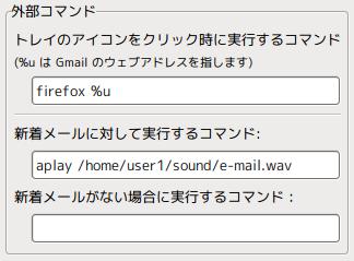 Ubuntu CheckGmail Gmail通知 音を鳴らす