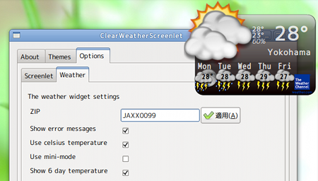Ubuntuガジェット Screenlets ClearWeather 天気予報ガジェット ZIPCode変更