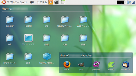 Ubuntuガジェット Screenlets Folderview