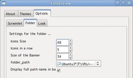 buntuガジェット Screenlets Folderview フォルダ変更