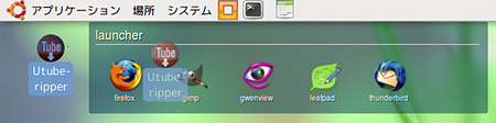 Ubuntuガジェット Screenlets Folderview ランチャー