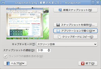 Ubuntu KSnapshot 画面キャプチャ