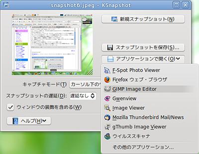Ubuntu KSnapshot 画面キャプチャ 画像編集