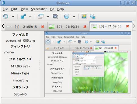 Ubuntu Shutter 画面キャプチャ