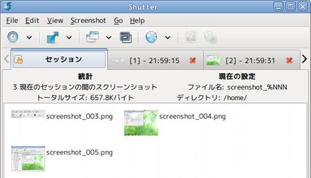 Ubuntu Shutter 画面キャプチャ セッション
