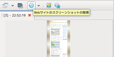 Ubuntu Shutter 画面キャプチャ Webページ