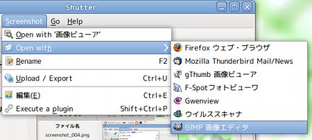Ubuntu Shutter 画面キャプチャ 画像編集