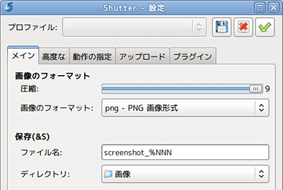 Ubuntu Shutter 画面キャプチャ 設定
