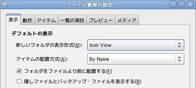 Ubuntu ファイルマネージャ ファイルブラウザ 並び順