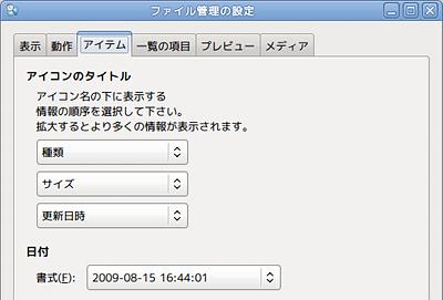 Ubuntu ファイルマネージャ ファイルブラウザ アイコン表示