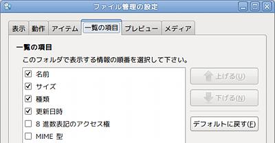 Ubuntu ファイルマネージャファイルブラウザ 一覧表示