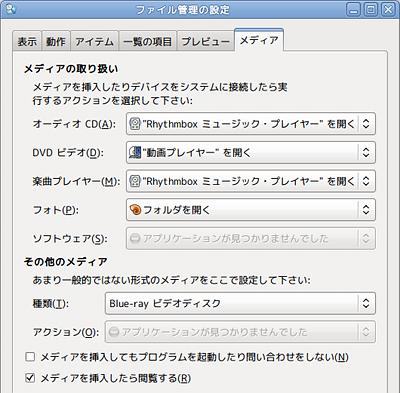Ubuntu ファイルマネージャ ファイルブラウザ アプリケーション