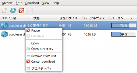 Ubuntu Gwget ダウンローダー レジューム機能