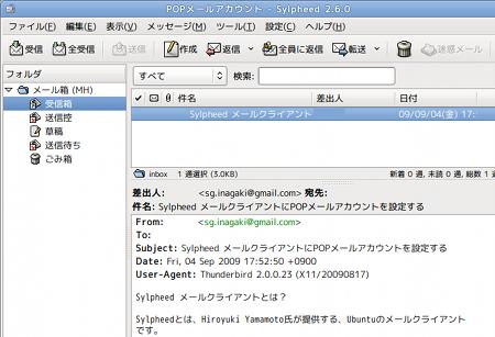 Ubuntu Sylpheed メールクライアント