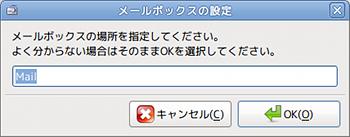Ubuntu Sylpheed メールクライアント 起動