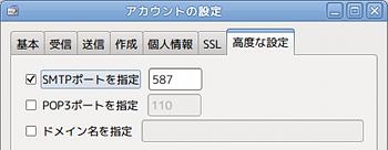 Ubuntu Sylpheed メールクライアント OP25B