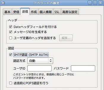 Ubuntu Sylpheed メールクライアント SMTP Auth