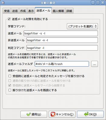 Ubuntu Sylpheed メールクライアント 迷惑メールフィルタ