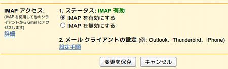 Ubuntu Sylpheed Gmail IMAPアクセス
