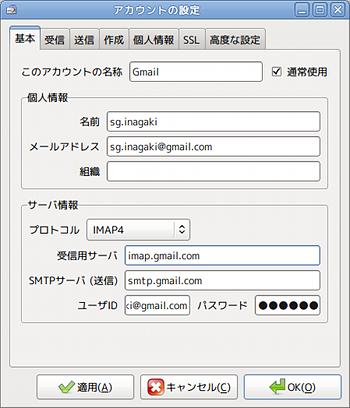 Ubuntu Sylpheed Gmail IMAP設定 サーバー情報