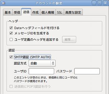 Ubuntu Sylpheed Gmail IMAP設定 SMTP AUTH