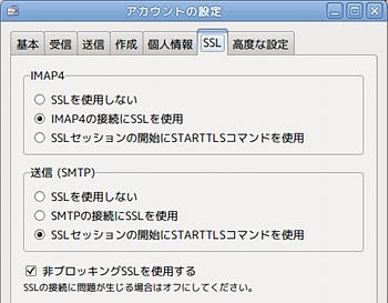Ubuntu Sylpheed Gmail IMAP設定 SSL