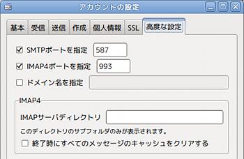 Ubuntu Sylpheed Gmail IMAP設定 ポート