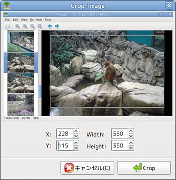 Ubuntu Mirage 画像ビューア 画像編集