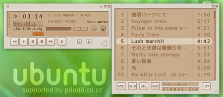 Ubuntu Audacious 音楽プレイヤー