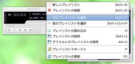 Ubuntu Audacious 音楽プレイヤー プレイリスト追加