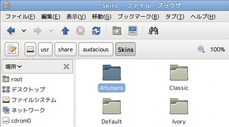 Ubuntu Audacious 音楽プレイヤー スキン追加