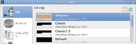 Ubuntu Audacious 音楽プレイヤー スキン変更