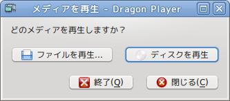 Ubuntu DragonPlayer 動画プレイヤー DVD再生
