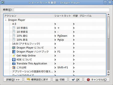 Ubuntu DragonPlayer 動画プレイヤー 使い方