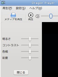 Ubuntu DragonPlayer 動画プレイヤー 画像の調整
