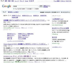 本田健、検索結果090825