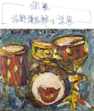 清志郎の個展1
