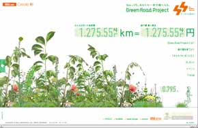 「Green Road Project」特設サイト
