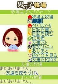 otokonoko_bokujo