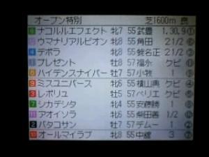 090317_オープン特別_02