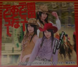 鹿谷弥生_園田競馬08年度ポスター