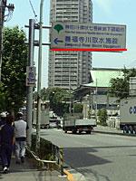 善福寺川取水施設への入り口、