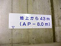 地上から43mの標識