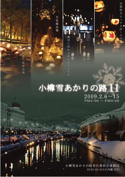 FireShot capture #126 - 千石涼太郎の日誌「時々記」_小樽雪あかりの路 - ch10216_kitaguni_tv_e821453_html