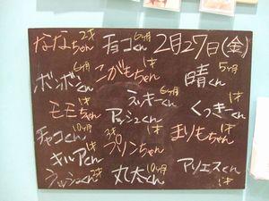DSCF7560 2・27(金)