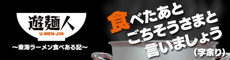 遊麺人~東海ラーメン食べある記~