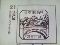 21 江戸