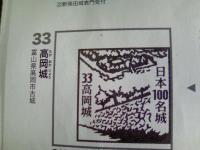 33 高岡