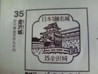 35 金沢