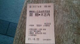 木古内切符